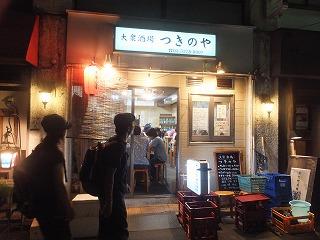 asagaya-tsukinoya31.jpg