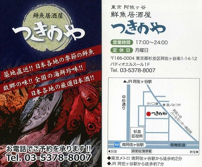 asagaya-tsukinoya33.jpg