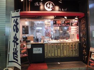 asagaya-yukari2.jpg