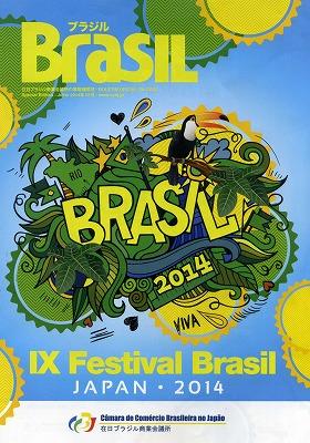 brasil-festival54.jpg