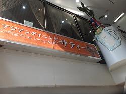 daikanyama-sathi2.jpg