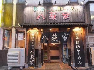 kamiogi-hachiogiya11.jpg