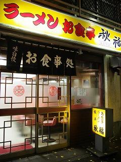 nishiogi-akifuku1.jpg