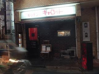 nishiogi-carot3.jpg