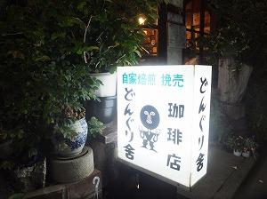 nishiogi-dongurisya9.jpg