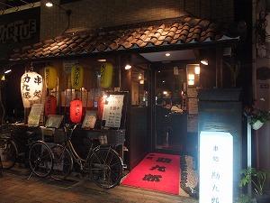 nishiogi-kankuro16.jpg