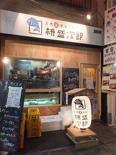 nishiogi-masumori-jiro1.jpg