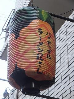 nishiogi-papapapapine1.jpg