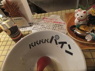 nishiogi-papapapapine10.jpg