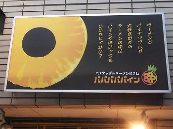 nishiogi-papapapapine3.jpg