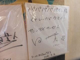 nishiogi-papapapapine6.jpg