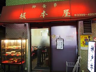 nishiogi-sakamotoya1.jpg