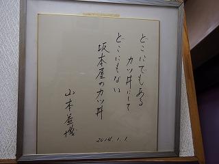 nishiogi-sakamotoya2.jpg