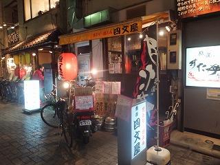 nishiogi-shimonya2.jpg