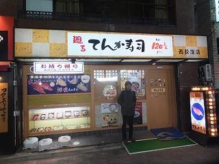 nishiogi-tenka14.jpg