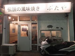ogikubo-butaya1.jpg