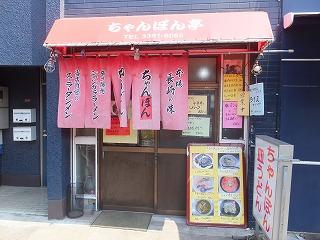ogikubo-chanpontei4.jpg