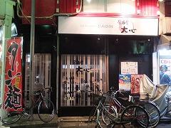 ogikubo-daisin1.jpg