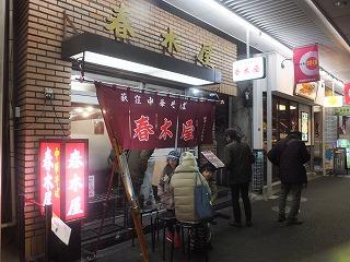 ogikubo-harukiya11.jpg
