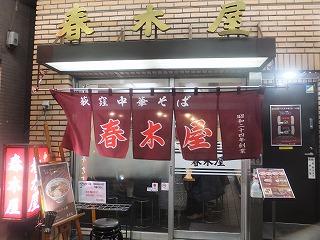 ogikubo-harukiya12.jpg