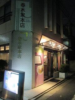 ogikubo-harukiya9.jpg