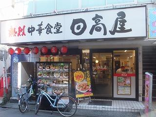 ogikubo-hidakaya11.jpg