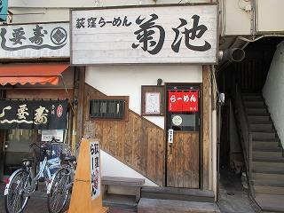 ogikubo-kikuchi4.jpg