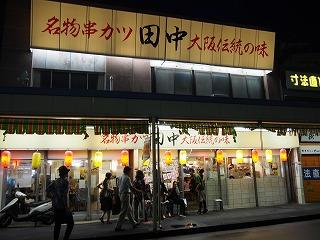 ogikubo-kushi-tanaka1.jpg