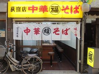 ogikubo-marufuku3.jpg