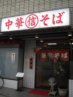 ogikubo-marushin7.jpg