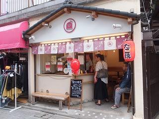 ogikubo-minato-tako7.jpg