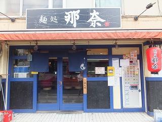 ogikubo-nana2.jpg
