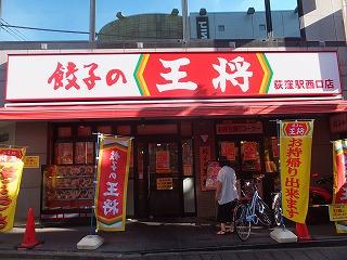 ogikubo-ohsho5.jpg