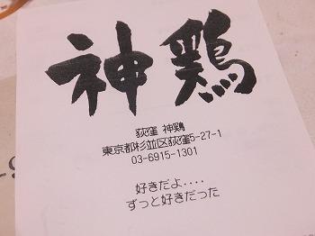 ogikubo-sinkei20.jpg