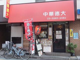 ogikubo-tokudai4.jpg