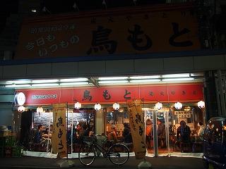 ogikubo-torimoto23-.jpg