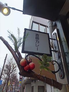ogikubo-yoshida-curry2.jpg