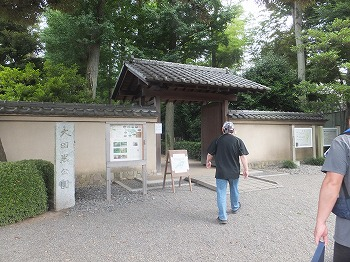 otaguro-ogikubo-park1.jpg