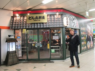 shibuya-donbei13.jpg