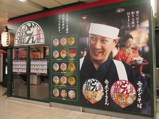 shibuya-donbei14.jpg