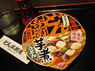 shibuya-donbei15.jpg