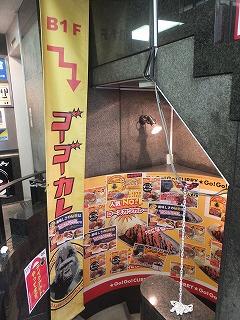 shibuya-gogocurry1.jpg