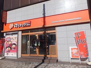 shibuya-hanamaru12.jpg