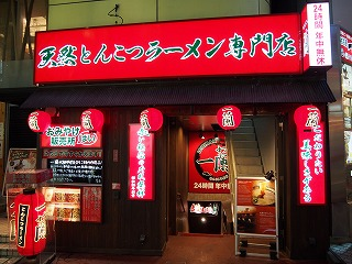 shibuya-ichiran6.jpg