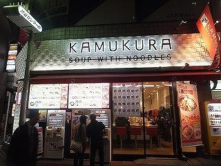 shibuya-kamukura8.jpg