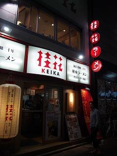 shibuya-keika-raumen7.jpg