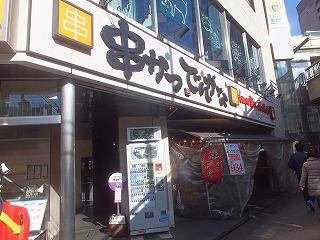 shibuya-kushikatsu-dengana1.jpg