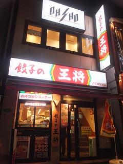 shibuya-ohsho1.jpg
