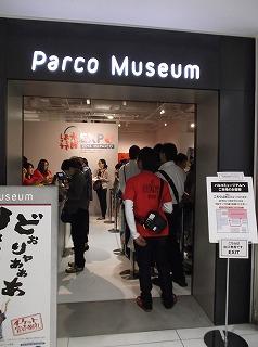 shibuya-parco16.jpg