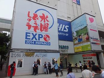 shibuya-parco5.jpg